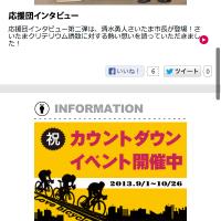 自転車と笑顔で暮らそう~自転車のポータルサイト『埼玉自転車部会』 レスポンシブ